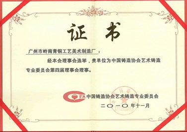 岭南青铜荣誉:艺铸会理事证