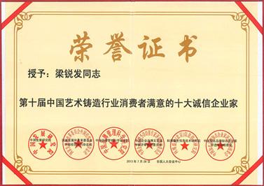 岭南青铜荣誉:十大诚信企业家