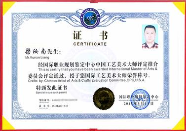 岭南青铜荣誉:国际工艺美术大师