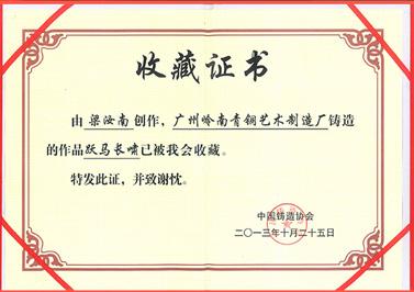 岭南青铜荣誉:跃马长啸证书