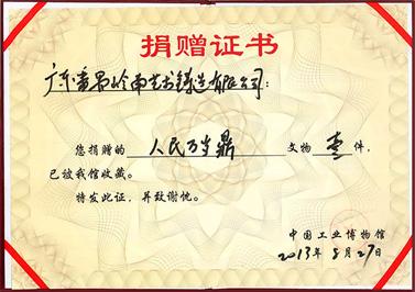 岭南青铜荣誉:人民万岁鼎收藏证书
