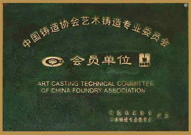 岭南青铜荣誉:中国铸造协会会员单位