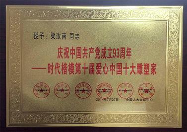 岭南青铜荣誉:爱心中国十大雕塑家