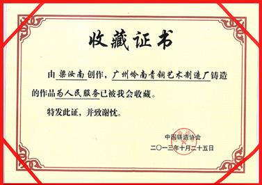 岭南青铜荣誉:为人民服务证书