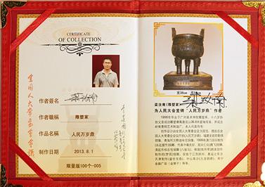 岭南青铜荣誉:人民万岁鼎著作证书