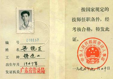 岭南青铜荣誉:广东省劳动局铸造技师任职证(粱锐发)