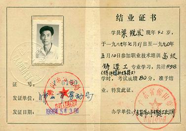岭南青铜荣誉:佛山市劳动局高级技工技术合格证(粱锐发)