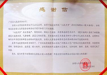 岭南青铜荣誉:人民万岁鼎全国人大感谢信
