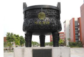 《航运宝鼎》-南通航运学院大型铜鼎