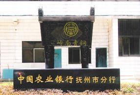 合作企业-中国农业银行抚州分行司母戊鼎