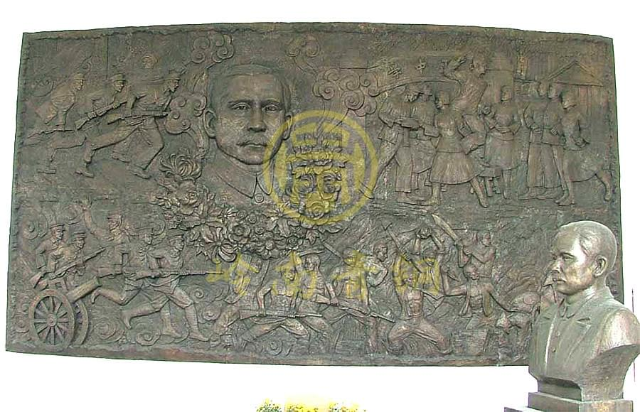 广州孙中山铸铜浮雕