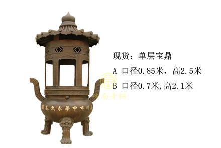 现货:单层宝鼎(口径0.85米,高2.5米)