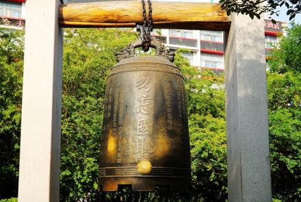 济南勿忘国耻纪念铜钟(口径1.3m,高2.3m)