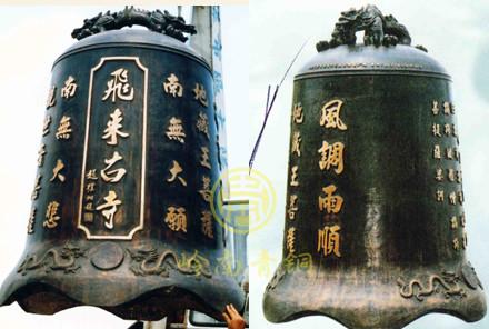 清远飞来寺庙青铜钟